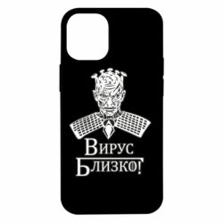 Чехол для iPhone 12 mini Вирус близко