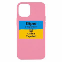 Чохол для iPhone 12 mini Вірю у перемогу! Слава Україні!
