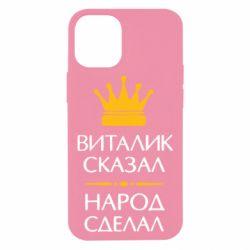 Чохол для iPhone 12 mini Віталік сказав - народ зробив