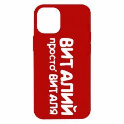 Чехол для iPhone 12 mini Виталий просто Виталя