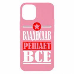 Чохол для iPhone 12 mini Владислав вирішує все