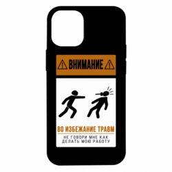 Чехол для iPhone 12 mini Внимание Во Избежание травм Не Говори мне как работать