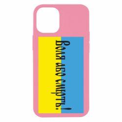 Чехол для iPhone 12 mini Воля або смерть!