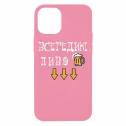 Чехол для iPhone 12 mini Всередині пиво