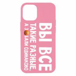 Чехол для iPhone 12 mini Вы все такие разные