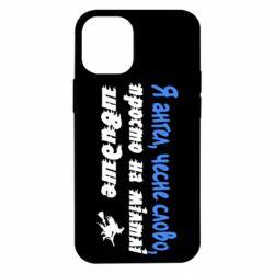 Чохол для iPhone 12 mini Я ангел, чесне слово