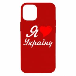 Чехол для iPhone 12 mini Я кохаю Україну