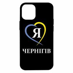 Чохол для iPhone 12 mini Я люблю Чернігів