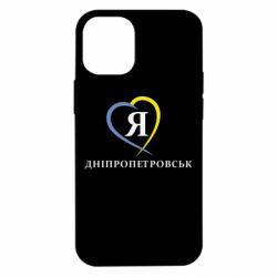 Чехол для iPhone 12 mini Я люблю Дніпропетровськ