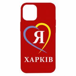 Чохол для iPhone 12 mini Я люблю Харків