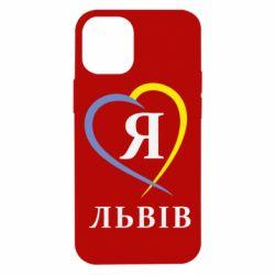 Чохол для iPhone 12 mini Я люблю Львів