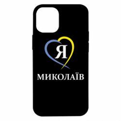 Чехол для iPhone 12 mini Я люблю Миколаїв
