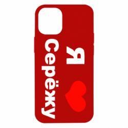 Чохол для iPhone 12 mini Я люблю Сергія