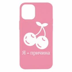 Чохол для iPhone 12 mini Я - причина