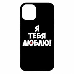 Чохол для iPhone 12 mini Я тебе люблю!