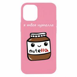 Чохол для iPhone 12 mini Я твоя нутелла