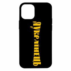 Чехол для iPhone 12 mini Я Украинец.