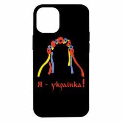 Чехол для iPhone 12 mini Я - Українка!