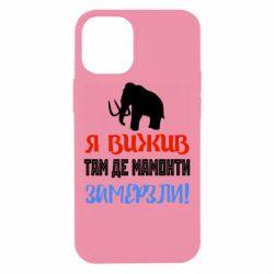 Чохол для iPhone 12 mini Я Вижив Там Де Мамонти Замерзли
