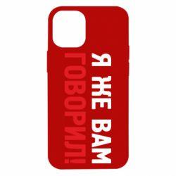 Чехол для iPhone 12 mini Я же вам говорил !