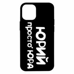 Чохол для iPhone 12 mini Юрій просто Юра