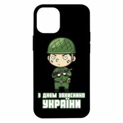 Чехол для iPhone 12 mini З днем захисника України, солдат
