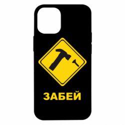Чохол для iPhone 12 mini Забей