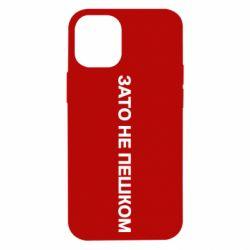 Чехол для iPhone 12 mini Зато не пешком