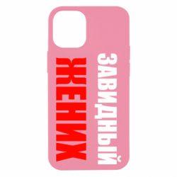 Чехол для iPhone 12 mini Завидный жених