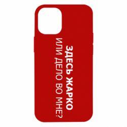 Чехол для iPhone 12 mini Здесь жарко или дело во мне?
