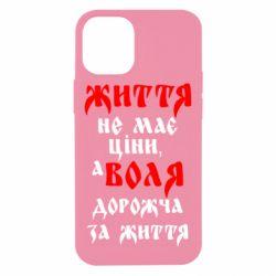 Чохол для iPhone 12 mini Життя не має ціни, а Воля дорожча за життя!