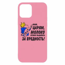 Чехол для iPhone 12 Pro Царям надо выдавать молоко за вредность