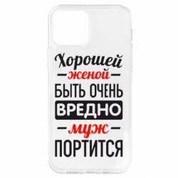 Чехол для iPhone 12 Pro Хорошейе женой быть вредно