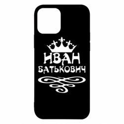 Чехол для iPhone 12 Pro Иван Батькович