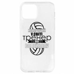 Чохол для iPhone 12 Pro Найкращий Тренер По Волейболу