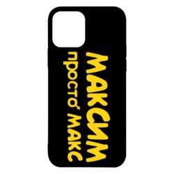 Чехол для iPhone 12 Pro Максим просто Макс