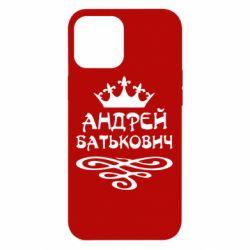 Чехол для iPhone 12 Pro Max Андрей Батькович