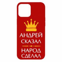 Чехол для iPhone 12 Pro Max Андрей сказал - народ сделал