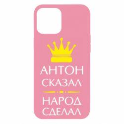 Чохол для iPhone 12 Pro Max Антон сказав - народ зробив