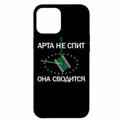 Чохол для iPhone 12 Pro Max ARTA does not sleep, it comes down
