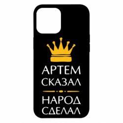 Чохол для iPhone 12 Pro Max Артем сказав - народ зробив