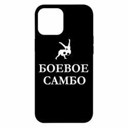 Чохол для iPhone 12 Pro Max Бойове Самбо