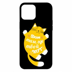 Чехол для iPhone 12 Pro Max Cat with a quote on the stomach