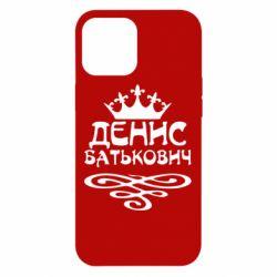 Чохол для iPhone 12 Pro Max Денис Батькович