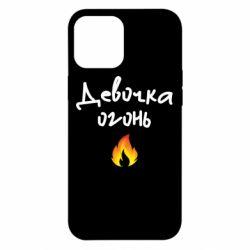 Чехол для iPhone 12 Pro Max Девочка огонь