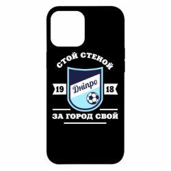 Чохол для iPhone 12 Pro Max Дніпро