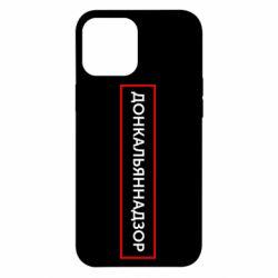Чехол для iPhone 12 Pro Max Донкальннадзор