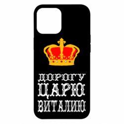 Чохол для iPhone 12 Pro Max Дорогу цареві Віталію