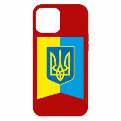 Чехол для iPhone 12 Pro Max Flag with the coat of arms of Ukraine