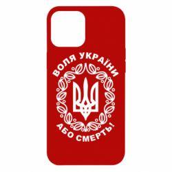 Чохол для iPhone 12 Pro Max Герб України з візерунком